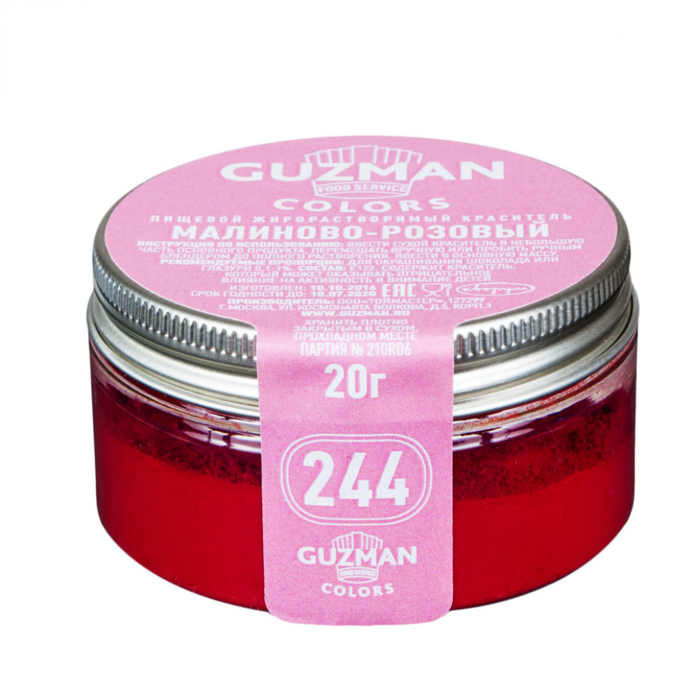 Краситель Малиново-Розовый жирорастворимый 20гр