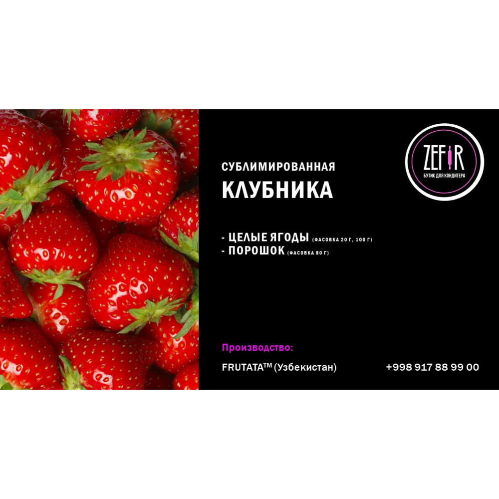 Сублимированная клубника (целые ягоды)20гр