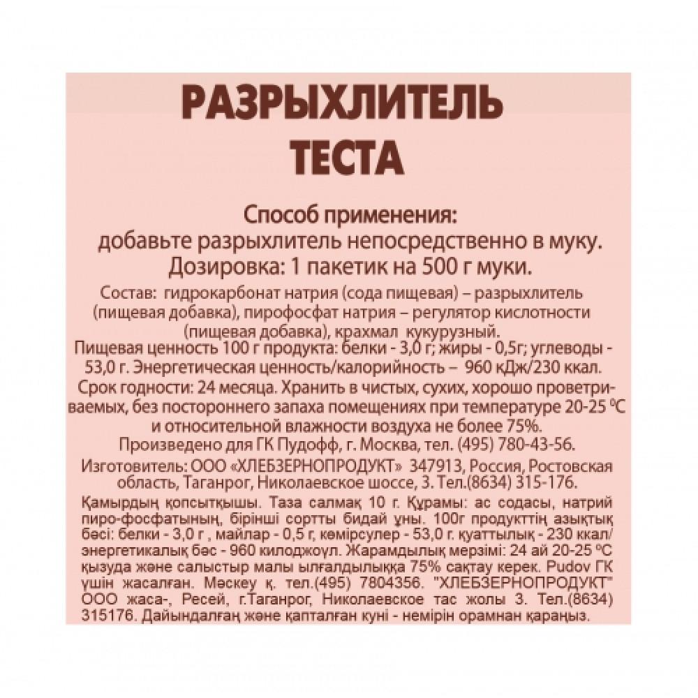 """Разрыхлитель теста т.м. """"С.Пудовъ"""", Россия, фасовка 10 гр"""
