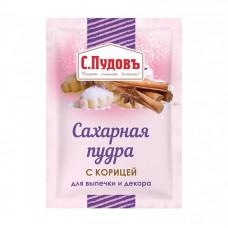 "Сахарная пудра с корицей т.м. ""С.Пудовъ"", Россия, фасовка 40 г"