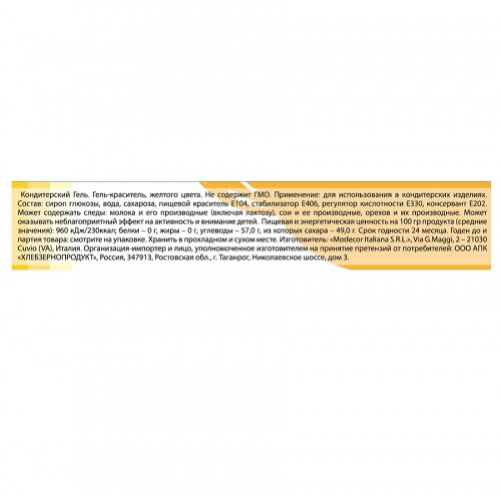 """Кондитерский гель. Гель-краситель Желтый ТМ """"С.Пудовъ"""", Италия, фасовка 20 г"""