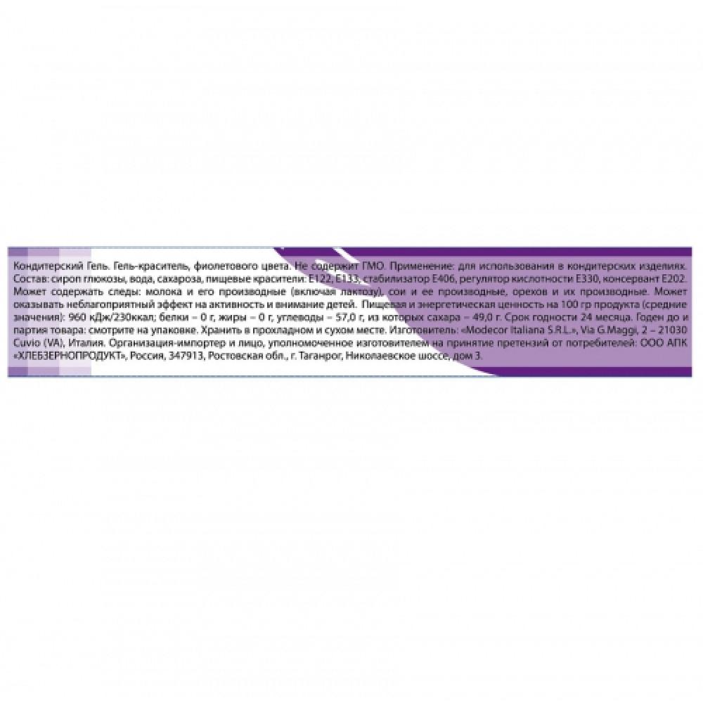 """Кондитерский гель. Гель-краситель Фиолетовый ТМ """"С.Пудовъ"""", Италия, фасовка 20 г"""