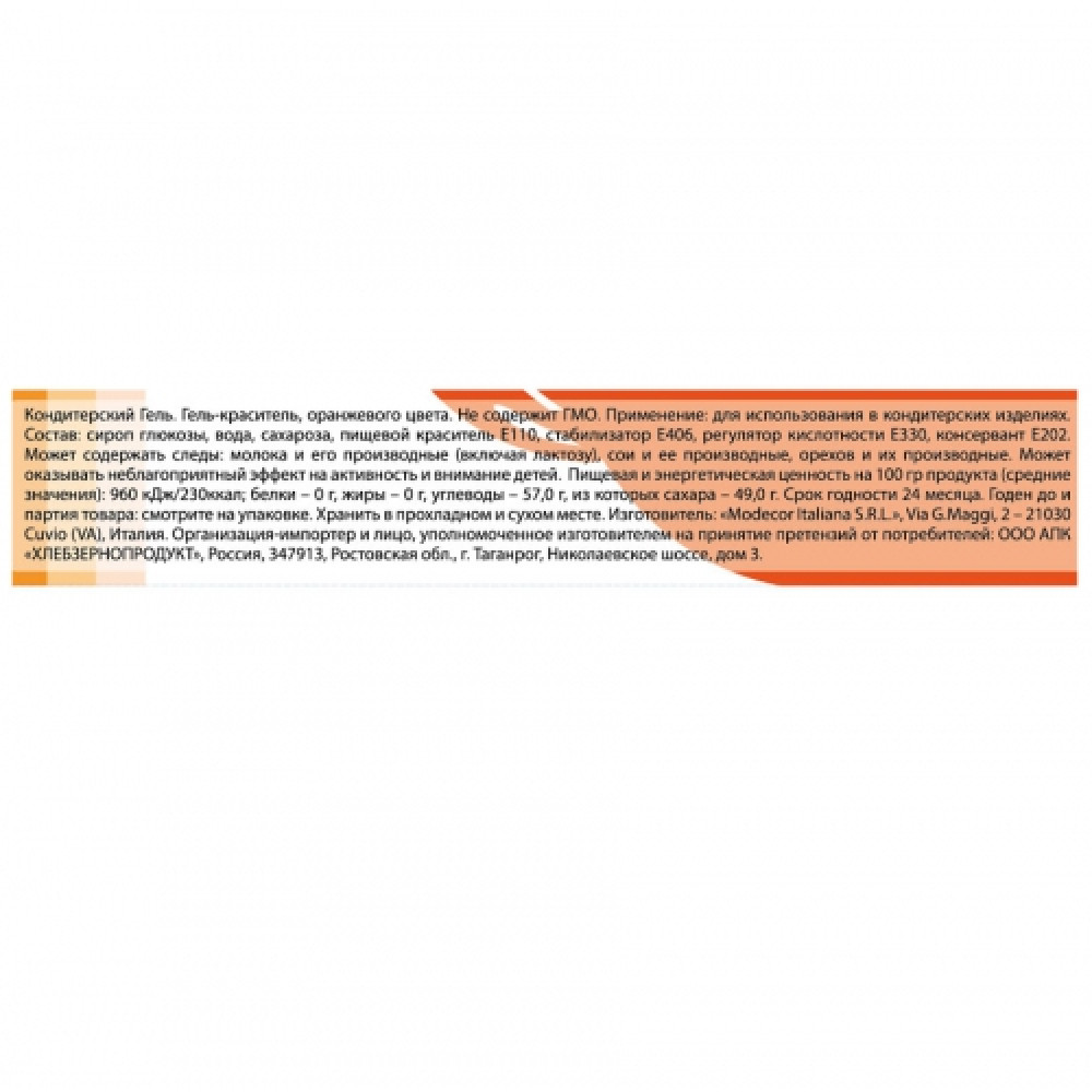 """Кондитерский гель. Гель-краситель Ораженвый ТМ """"С.Пудовъ"""", Италия, фасовка 20 г"""