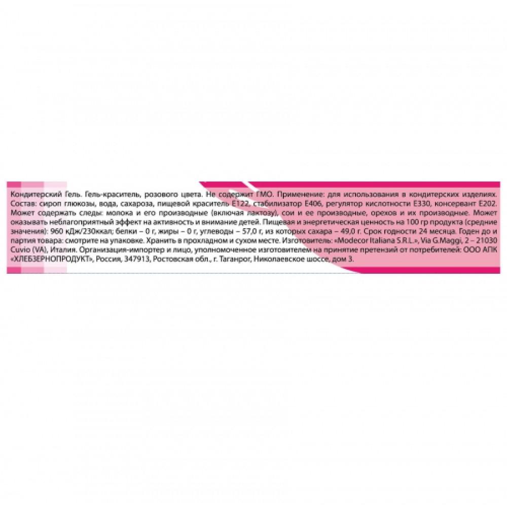 """Кондитерский гель. Гель-краситель Розовый ТМ """"С.Пудовъ"""", Италия, фасовка 20 г"""