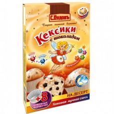 Мучная смесь «Кексики с шоколадом» С.Пудовъ, 250 г