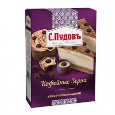 Декор шоколадный «Кофейные зерна» С.Пудовъ, 90 г