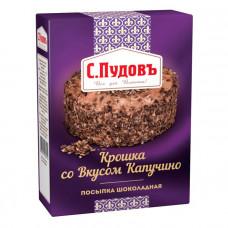 Посыпка шоколадная «Крошка со вкусом капучино» С.Пудовъ, 90 г