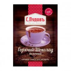 Горячий Шоколад молочный С.Пудовъ, 40 г