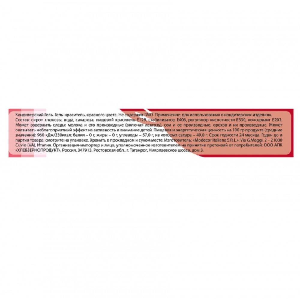 """Кондитерский гель. Гель-краситель Красный ТМ """"С.Пудовъ"""", Италия, фасовка 20 г"""